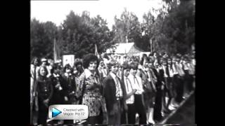1977 Пионерский Лагерь Солнечный