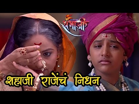 Swarajya Rakshak Sambhaji 18th October Episode Update | Death Of Shahaji Raje | Zee Marathi Serial