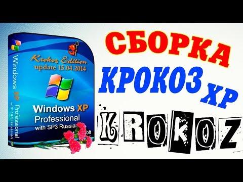 Установка сборки Windows XP Krokoz Edition