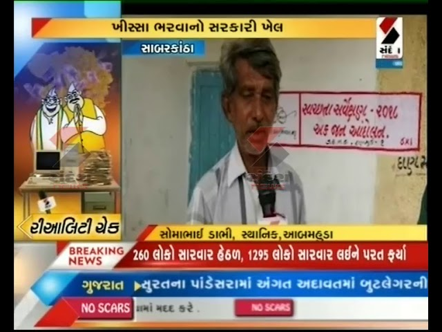 Reality check - Sabarkantha ? Sandesh News