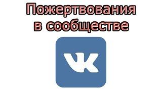Как раскрутить группу ВКонтакте?!