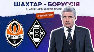 Шахтар Боруссія 0 6 КАТАСТРОФА