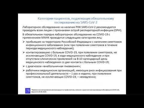 Специфическая лабораторная (этиологическая) диагностика коронавирусной инфекции методом ПЦР