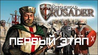 Stronghold Crusader - Путь крестоносца!Уровень 51 - Первый этап!