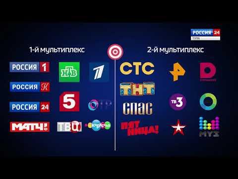 Цифровое телевидение в Тульской области
