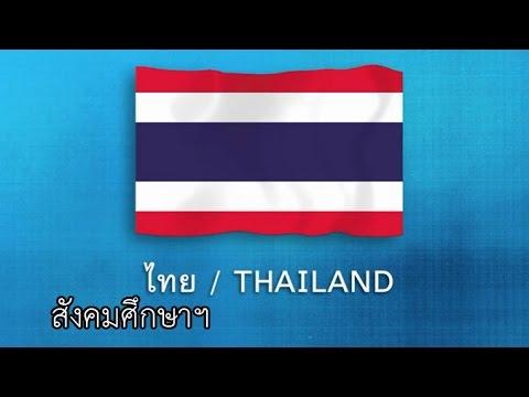 ASEAN ตอน ประเทศไทย Thailand สังคมฯ ป.6