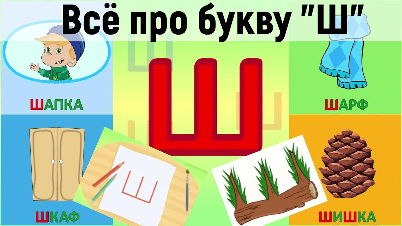 Алфавит Буква Ш + как писать + слова на Ш + #развивающиймультик #ТатьянаБокова #Алфавитныймультик