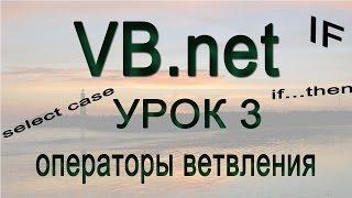 Visual Basic.net - Урок 3 - Операторы ветвления (if...then\select case)