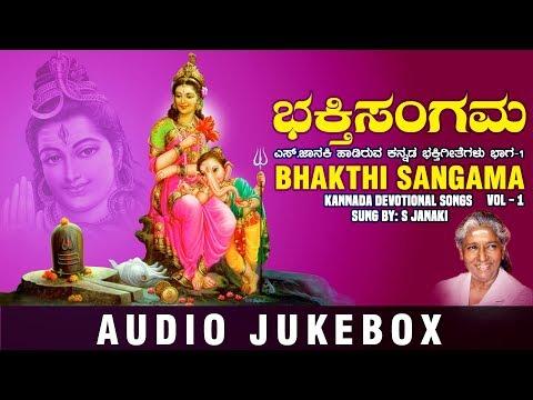 S Kannada Devotional Songs   Bhakthi Sangama Vol 1   S Janaki Kannada Bhakthi Geethegalu