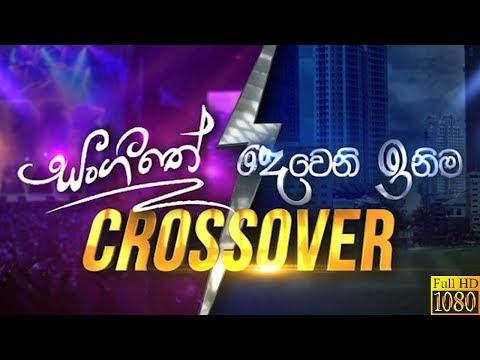 Dewani Inima & Sangethe Crossover   16th August 2019