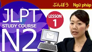JLPT N2 Bài 1 Ngữ pháp「2. V[ます-form]得る/得ない」(Kỳ thi năng lực Nhật Ngữ) thumbnail