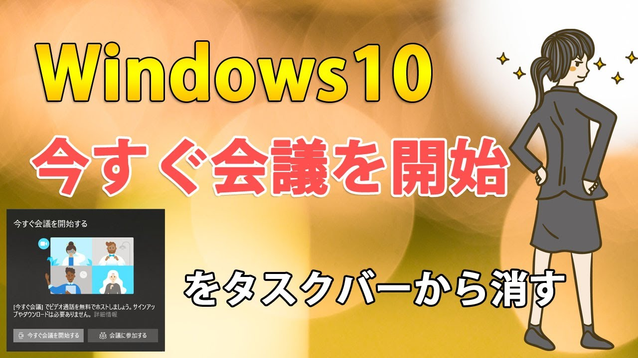 Windows10でタスクバーから今すぐ会議を開始するを消す方法