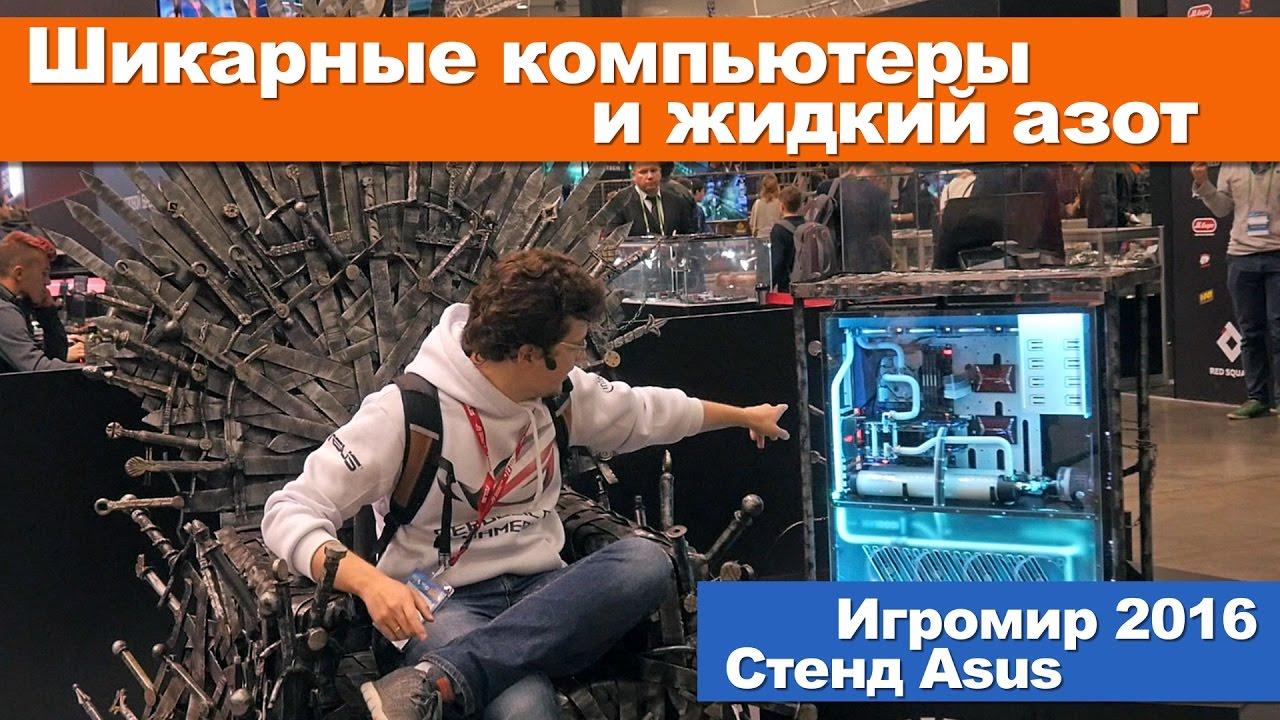 Шикарные компьютеры и жидкий азот - Стенд Asus / Игромир 2016