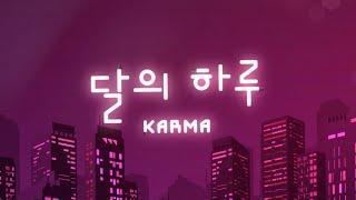 달의하루 『염라(Karma)』 Male Cover