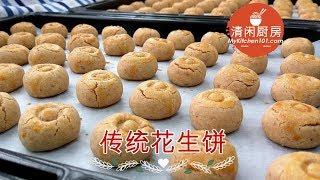 传统花生饼-入口即化 (清闲厨房)