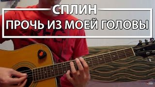 """Как играть """"Прочь из моей головы"""" - Сплин (Разбор для гитары, Аккорды, Табы, видеоурок Сплин)"""
