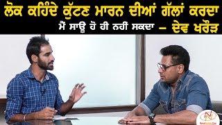 ਕੋਈ ਮੈਨੂੰ Sanjay Dutt ਕਹਿੰਦਾ ਕੋਈ Sunny Deol Dev Kharoud Bittu Chak Wala Aaj Mere Naal