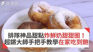 排隊神品甜點炸鮮奶甜甜圈!超鏘大師手把手教學在家吃到飽