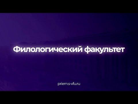 Поступай на Филологический факультет СВФУ   ФЛФ СВФУ