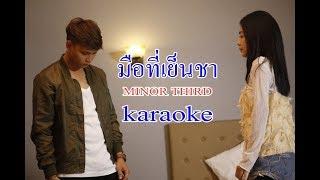 MINOR THIRD - มือที่เย็นชา [Karaoke]