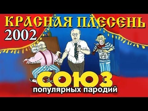 Красная плесень - Союз популярных пародий 2002 (Альбом 2002)