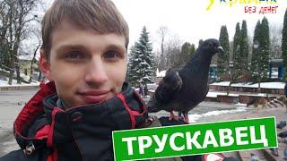 Украина без денег - ТРУСКАВЕЦ (выпуск 19)(Я в