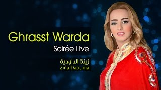 Zina Daoudia - Ghrasst Warda (Soirée Live) | ???? ???????? - ???? ????