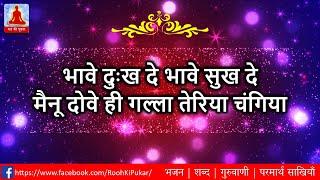 Bhave Dukh De Bhave Sukh De/भावे दुःख दे भावे सुख दे/Shri Anandpur Bhajan/Radha Soami Shabad 2020