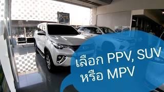 เลือกซื้อรุ่นไหนดี PPV, SUV, MPV  คิดให้ตกก่อนจ่ายเงิน