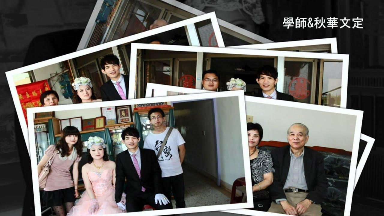 2012.05.05-吳學師&蘇秋華文定紀錄片 - YouTube
