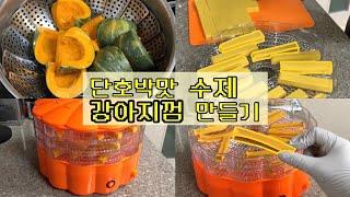 초간단 찐 단호박으로 강아지껌 만들기(난이도 최하)|노…
