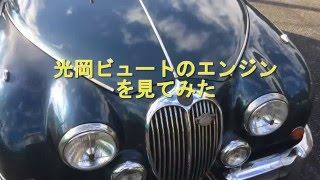 光岡自動車ビュートのエンジンを見てみた