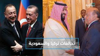 السعودية وتركيا تحالفات بين الحسم والخيبة | أبعاد في المسار
