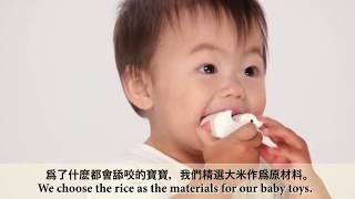 【中国語/英語字幕】お米のおもちゃシリーズ紹介