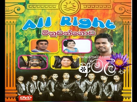 All Right - Live At Minuwangoda 2014 - Full Show - WWW.AMALTV.NET
