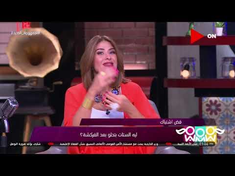 راجل و2 ستات - شريهان أبو الحسن لـ هيدي كرم: انتي احلويتي بعد الطلاق؟.. شوف الرد