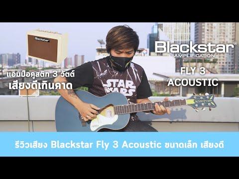 รีวิวเสียง Blackstar Fly 3 Acoustic Mini Amp W/ ปฏิเสธรัก  Clash By มีนเนี่ยน
