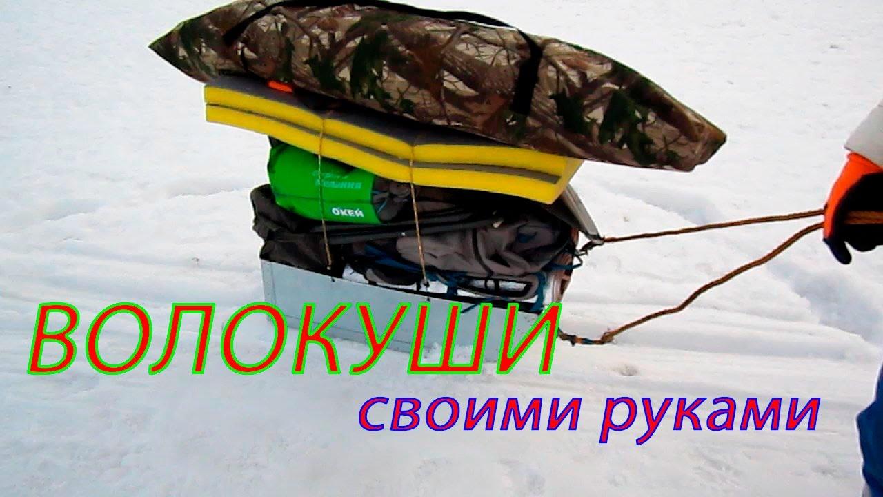 Сани - Волокуши своими руками. Зимняя рыбалка.