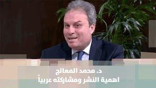د. محمد المعالج - اهمية النشر ومشاركته عربياً