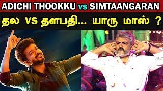 Adichi Thooku Records vs Simtaangaran Records | யாரு மாஸ் ??? | Thala vs Thalapathy