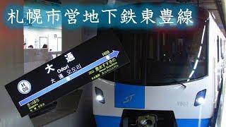 札幌市営地下鉄東豊線9000形 発着シーン 大通駅