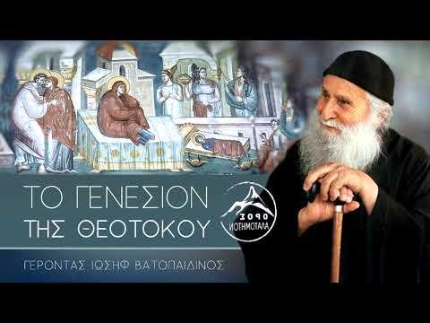Το Γενέσιον της Θεοτόκου - Γέρ. Ιωσήφ Βατοπαιδινός