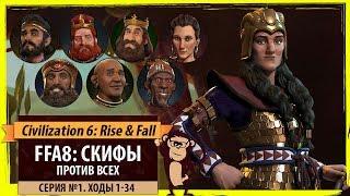 Скифы против всех! Серия №1: Сразу угрозы (Ходы 1-34). Civilization VI: Rise & Fall