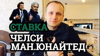 СТАВКА| ЧЕЛСИ-МАН.ЮНАЙТЕД| ПРОГНОЗ ФУТБОЛ| ВЛОГ #15
