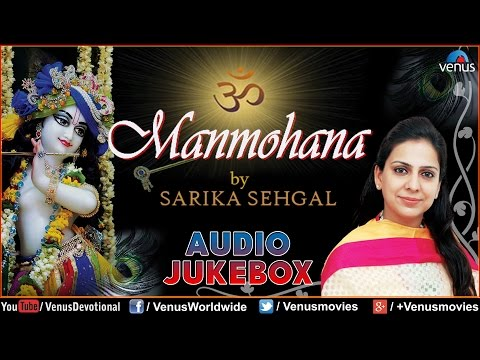 Manmohana : Shri Krishna Songs ~ Singer - Sarika Sehgal || Audio Jukebox