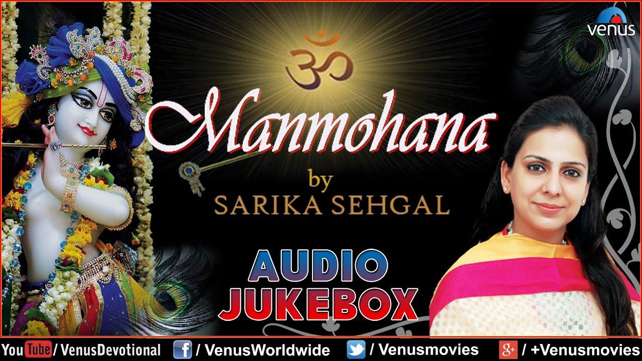 Manmohana : Shri Krishna Songs