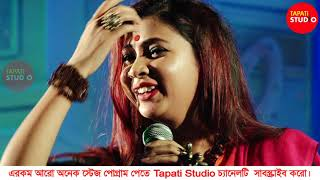 De De Pal Tule De By-Pousali Banerjee    ছেড়েদে নৌকা মাঝি যাবো মদিনায়    Ramtarak Dol Utsab-2019
