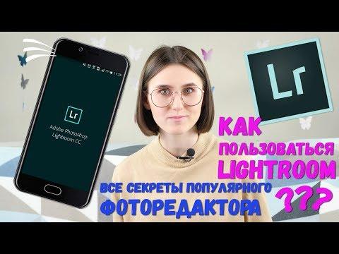 🎨 Как пользоваться Lightroom. Все секреты популярного фоторедактора