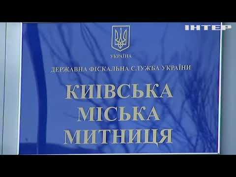 Подробности: ЄС надає 30 мільйонів на реформу митної галузі України