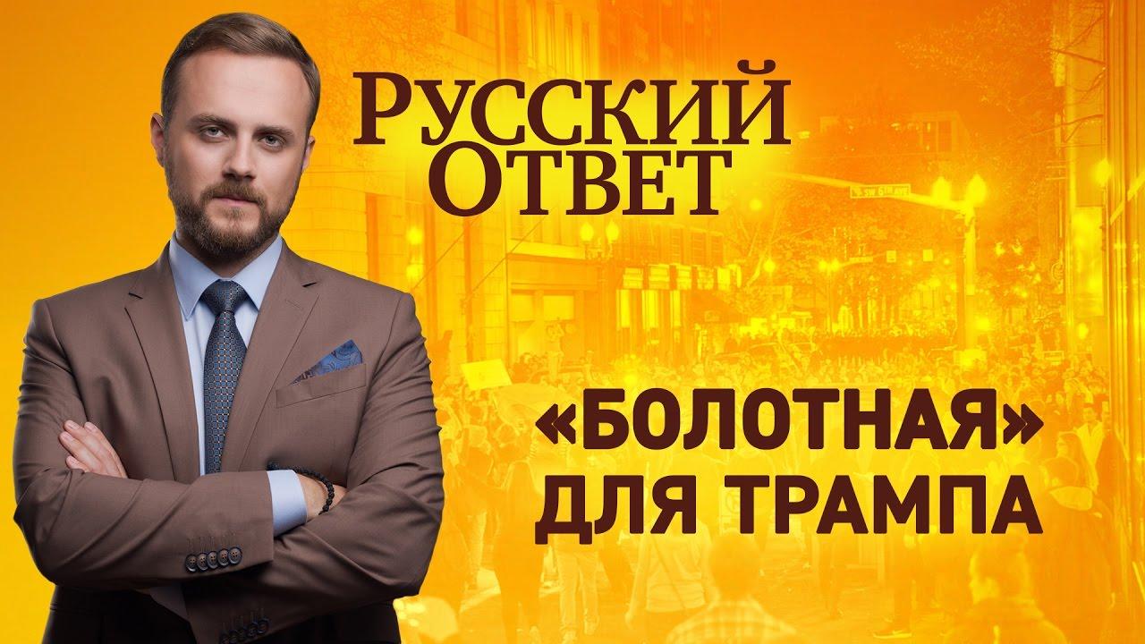 """Русский ответ: """"Болотная"""" для Трампа"""